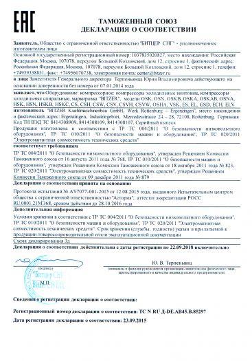 Скачать сертификат на оборудование компрессорное: компрессоры холодильные винтовые, спиральные, маркировка «BITZER», модели OSK, OSN, OSKB, OSKA, OSKAB, ОSNA, HSK, HSN, HSKB, HSKC, CS, CSH, CSW, CSV, CSVH, CSVW, OSHA, VSK, ES, EL, GSD, ECH, ELV