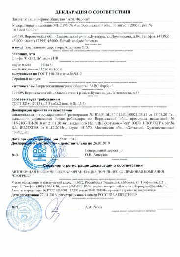 Скачать сертификат на олифа «ОКСОЛЬ» марки ПВ