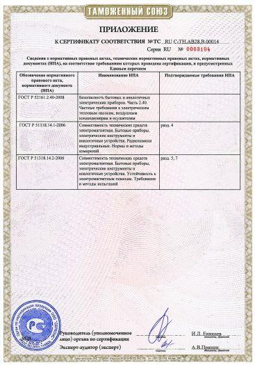 Скачать приложение к сертификату на кондиционеры бытовые т. м. «TOSHIBA», «CARRIER» наружные, внутренние блоки, комплектующие и запасные части к ним