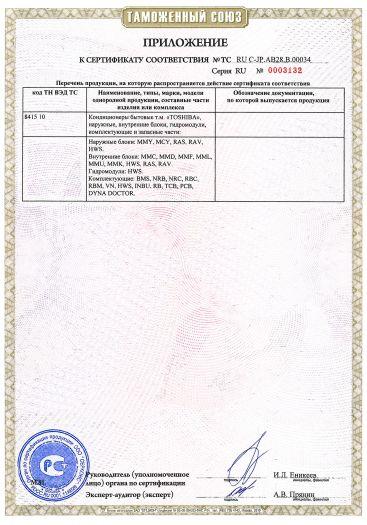 Скачать приложение к сертификату на кондиционеры бытовые т.м. «TOSHIBA», наружные, внутренние блоки, гидромодули, комплектующие и запасные части
