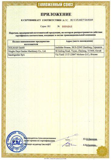 Скачать приложение к сертификату на газонокосилки ручные электрические «MAKITA» модели: UM4030, UM3830, UM2340, UR3000; «DOLMAR» модели: ЕТ-100С, ЕТ-70С, ET-100S