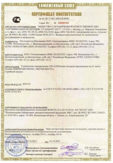Скачать сертификат на удлинители электрические ТМ «UNIVersal»