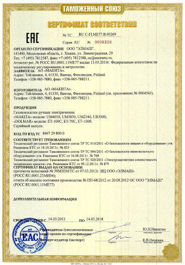 Скачать сертификат на газонокосилки ручные электрические «MAKITA» модели: UM4030, UM3830, UM2340, UR3000; «DOLMAR» модели: ЕТ-100С, ЕТ-70С, ET-100S