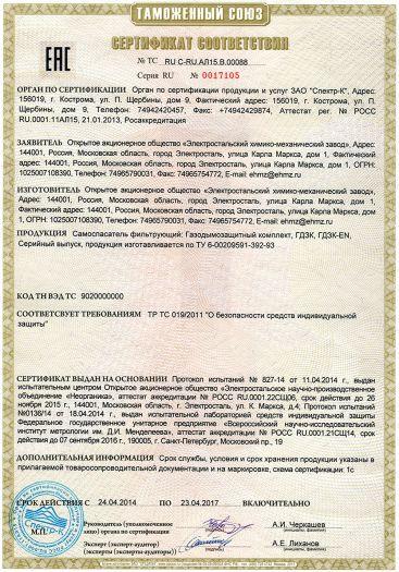 Скачать сертификат на самоспасатель фильтрующий: Газодымозащитный комплект, ГДЗК, ГДЗК-EN