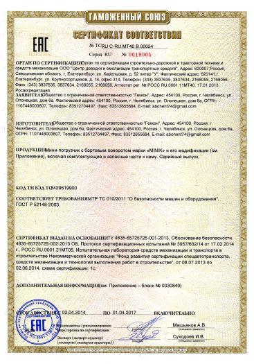 Скачать сертификат на мини-погрузчик с бортовым поворотом марки «MINIK» и его модификации (см. Приложение)