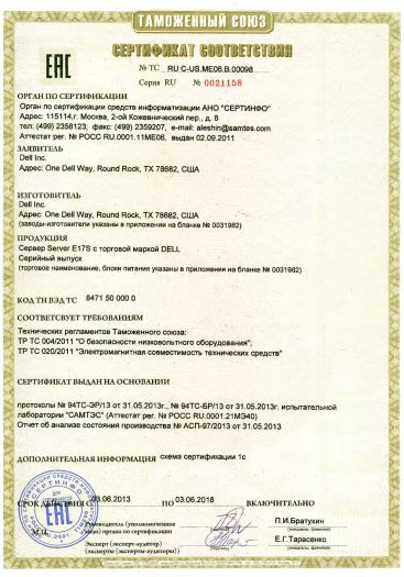 Скачать сертификат на сервер Server E17S с торговой маркой DELL