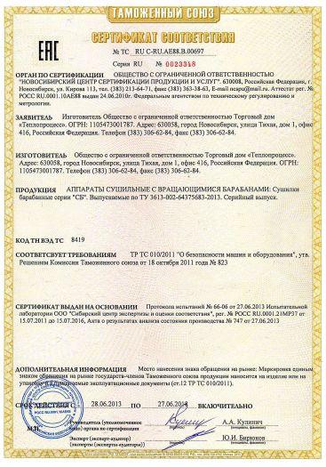 Скачать сертификат на аппараты сушильные с вращающимися барабанами: Сушилки барабанные серии «СБ»