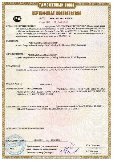 Скачать сертификат на лампы специального назначения (ультрафиолетовые лампы) торговой марки «LIH», модели AL O, AL C, AL S, LIH, UL O, UL A, UL B, UL C, UL S, UL Y