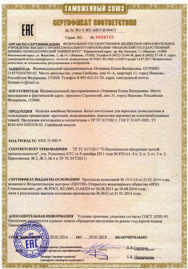 Скачать сертификат на изделия швейные бельевые. Белье постельное для взрослых из хлопчатобумажных тканей