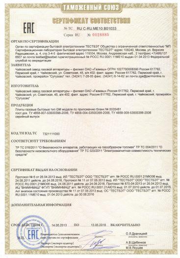 Скачать сертификат на плиты газовые бытовые тип GM