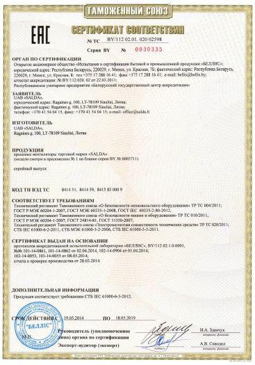 Скачать сертификат на крышные вентиляторы торговой марки «SALDA»