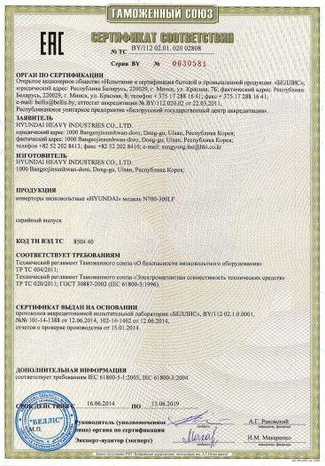 Скачать сертификат на инверторы низковольтные «HYUNDAI» модель N700-300LF