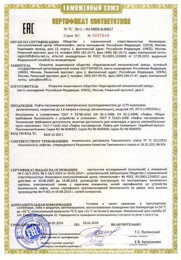 Скачать сертификат на лифты пассажирские электрические грузоподъемностью до 1275 килограмм, скоростью до 1,6 метров в секунду, моделей ЛП, ЛП-П («ПРОТОН»)