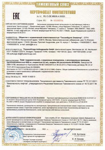 Скачать сертификат на лифт гидравлический, с машинным помещением, с регулируемым приводом, грузоподъемностью 4500 кг, скоростью 0,2 м/с, модель NH (исполнение ВН38Е00)