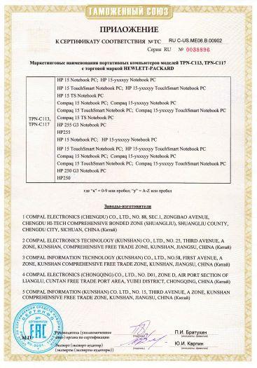 Скачать приложение к сертификату на портативные компьютеры Notebook Computer моделей TPN-C113, TPN-C117 с торговой маркой HEWLETT-PACKARD