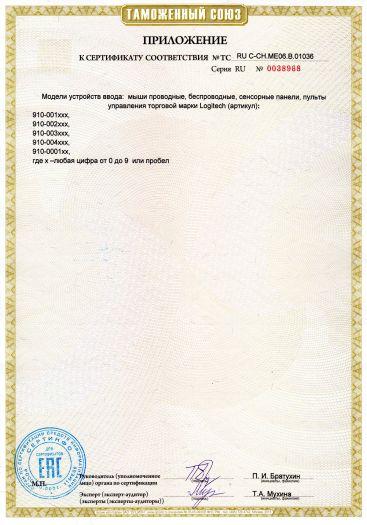 Скачать приложение к сертификату на устройства ввода: мыши проводные, беспроводные, сенсорные панели, пульты управления торговой марки Logitech