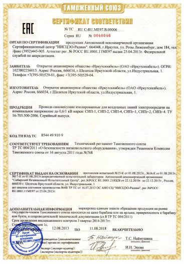 Скачать сертификат на провода самонесущие изолированные для воздушных линий электропередачи на номинальное напряжение до 0,6/1 кВ марки: СИП-1, СИП-2, СИП-4, СИПг-1, СИПг-2, СИПг-4