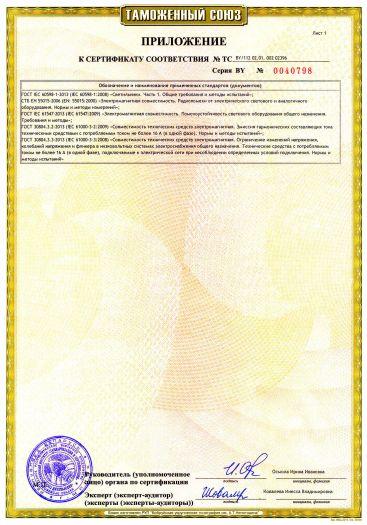 Скачать приложение к сертификату на панели осветительные торговой марки Rem типов R-LED-220, R-LED-220-B, торговой марки EUROLAN типов 60A-05-15GY, 60A-05-15BL