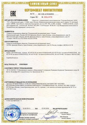 Скачать сертификат на краны автомобильные, модели: КС-65719-1К на шасси КАМАЗ-6540, KC-65719-1K-1 на шасси КАМАЗ-6540, КС-65719-5К на шасси КАМАЗ-65222, КС-65719-ЗК-1 на шасси КАМАЗ-63501, КС-65719-6K-1 на шасси MA3-6312B3