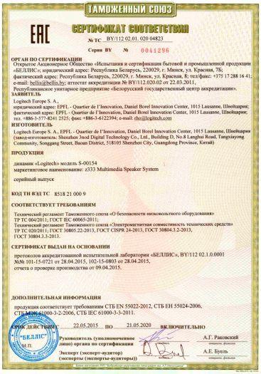 Скачать сертификат на динамик «Logitech» модель S-00154, маркетинговое наименование: z333 Multimedia Speaker System