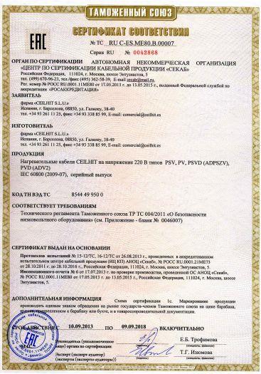 Скачать сертификат на нагревательные кабели CEILHIT на напряжение 220 В типов PSV, PV, PSVD (ADPSZV), PVD (ADV2)