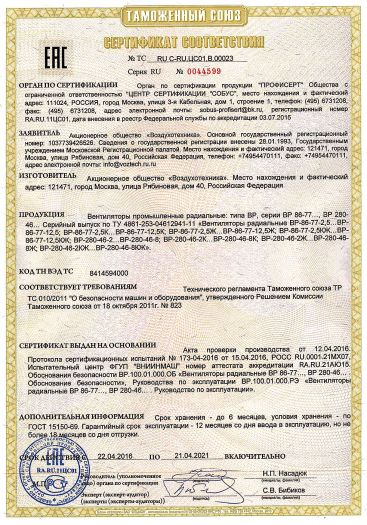 Скачать сертификат на вентиляторы промышленные радиальные: типа ВР, серии ВР 86-77…, ВР 280-46…