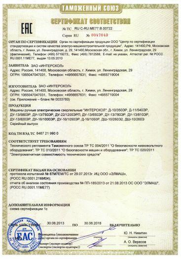 Скачать сертификат на машины ручные электрические сверлильные «ИНТЕРСКОЛ»: Д, ДУ, ДШ