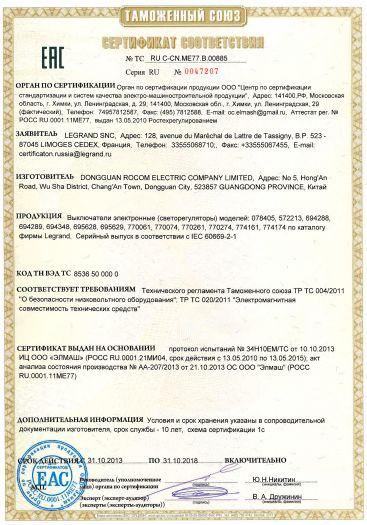 Скачать сертификат на выключатели электронные (светорегуляторы) моделей: 078405, 572213, 694288, 694289, 694348, 695628, 695629, 770061, 770074, 770261, 770274, 774161,774174 по каталогу фирмы Legrand