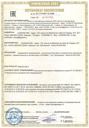 Скачать сертификат на соединители электрические, штепсельные бытового и аналогичного назначения (розетки)