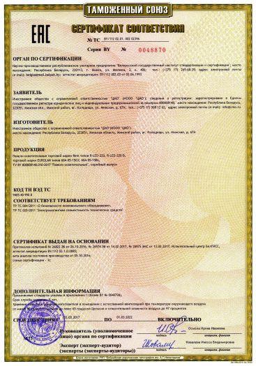 Скачать сертификат на панели осветительные торговой марки Rem типов R-LED-220, R-LED-220-B, торговой марки EUROLAN типов 60A-05-15GY, 60A-05-15BL