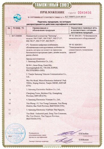 Скачать приложение к сертификату на планшетный компьютер «Samsung», модели: SM-T580*, SM-T585*, SM-T713*, SM-T813*, SM-T719*, SM-T819*