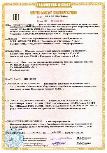 Скачать сертификат на огнетушитель порошковый переносной с баллоном высокого давления ОП-8(б)-АВСЕ (Ш) с маркировкой взрывозащиты I Mb