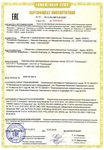 Скачать сертификат на светильники светодиодные уличные типов: ССУ-01 «Солнышко», ССУ-01-1 «Солнышко», ССУ-01-2 «Солнышко»