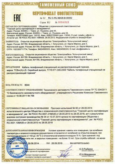Скачать сертификат на кабель телефонный станционный не распространяющий горение, марка: TCBнг(A)-LS