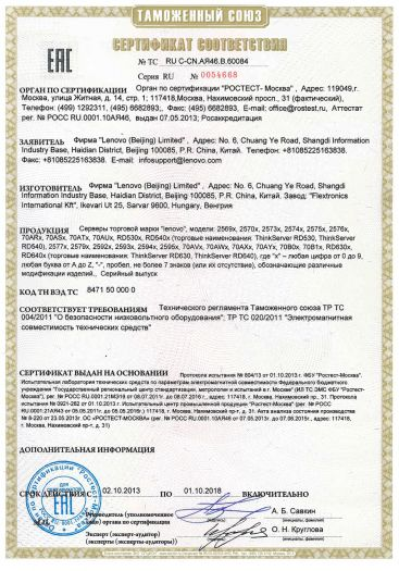 Скачать сертификат на серверы торговой марки «lenovo», модели 2569х, 2573х, 2574х, 2575х, 2576х, 70ARx, 70ASx, 70ATx, 70AUx, RD530x, RD540x (торговые наименования: ThinkServer RD530, ThinkServer RD540), 2577x, 2579x, 2592x, 2593x, 2594x, 2595x, 70AVx, 70AWx, 70AXx, 70AYx, 70B0x, 70B1x, RD630x, RD640x (торговые наименования: ThinkServer RD630, ThinkServer RD640)