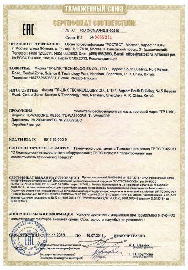Скачать сертификат на усилитель беспроводного сигнала, торговой марки «TP-Link», модели: TL-WA830RE, RE200, TL-WA3500RE, TL-WA860RE