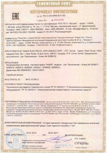 Скачать сертификат на кондиционеры бытовые торговой марки «НАIЕR»