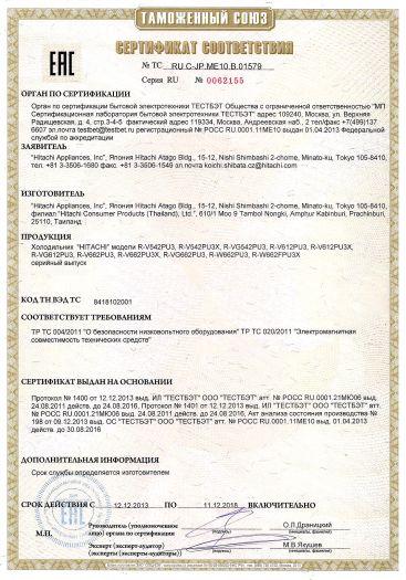 Скачать сертификат на холодильник «HITACHI» модели R-V542PU3, R-V542PU3X, R-VG542PU3, R-V612PU3, R-V612PU3X, R-VG612PU3, R-V662PU3, R-V662PU3X, R-VG662PU3, R-W662PU3, R-W662FPU3X