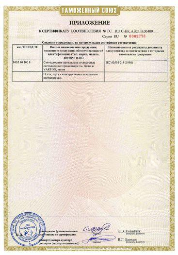 Скачать приложение к сертификату на светодиодные прожектора и сенсорные светодиодные прожектора т.м. Gauss и VARTON
