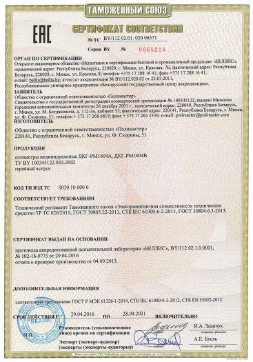 Скачать сертификат на дозиметры индивидуальные ДКГ-РМ1604А, ДКГ-РМ1604В