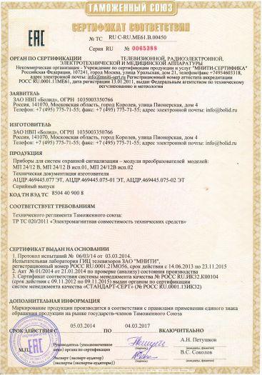 Скачать сертификат на приборы для систем охранной сигнализации — модули преобразователей моделей: МП 24/12 В, МП 24/12 В исп. 01, МП 24/12В исп. 02