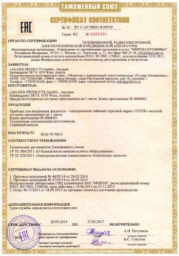 Скачать сертификат на приборы для нагревания жидкости — электрические чайники торговой марки «VITEK»