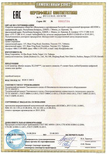 Скачать сертификат на LCD монитор «BenQ» модель XL2540