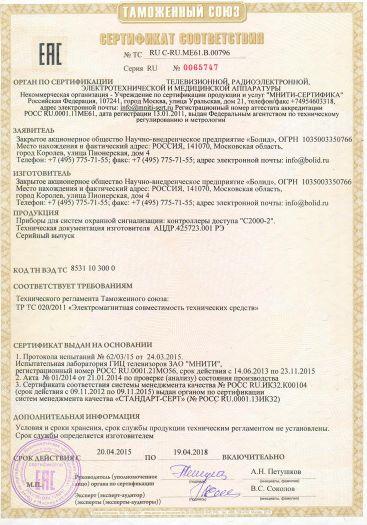 Скачать сертификат на приборы для систем охранной сигнализации: контроллеры доступа «С2000-2»