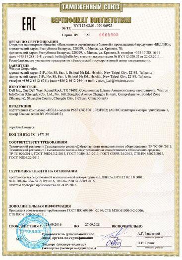 Скачать сертификат на портативный компьютер «DELL» модели P63F (P63F001, P63F002)