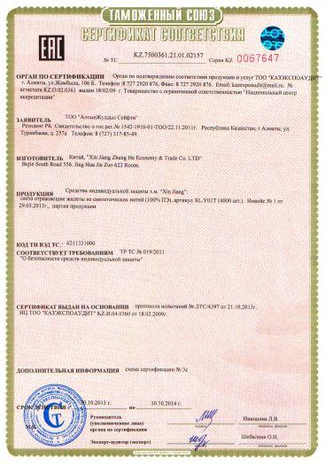 Скачать сертификат на средства индивидуальной защиты т. м.  «Xin Jiang»: света отражающие жилеты из синтетических нитей