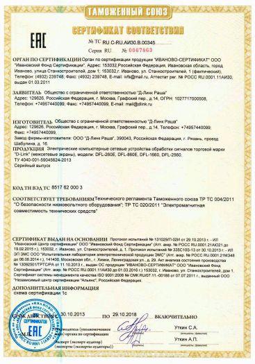 Скачать сертификат на электрические компьютерные сетевые устройства обработки сигналов торговой марки «D-link» (межсетевые экраны), модели: DFL-260E, DFL-860E, DFL-1660, DFL-2560