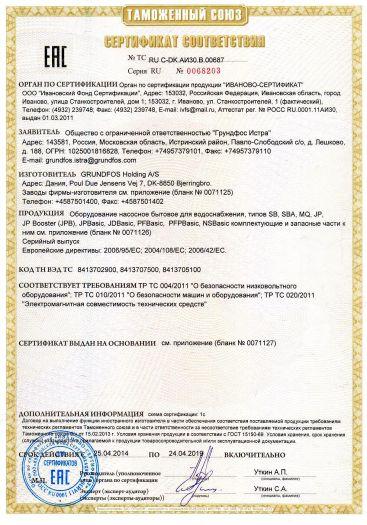 Скачать сертификат на оборудование насосное бытовое для водоснабжения, типов SB, SBA, MQ, JP, JP Booster (JPB), JPBasic, JDBasic, PFBasic, PFPBasic, NSBasic комплектующие и запасные части к ним