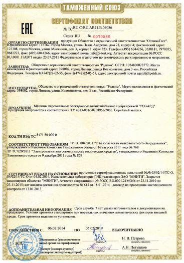 Скачать сертификат на машины персональные электронные вычислительные с маркировкой «PEGARД»
