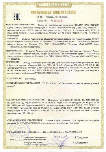 Скачать сертификат на СИЗОД. Полумаски фильтрующие для защиты от аэрозолей, респираторы типа «Лепесток»